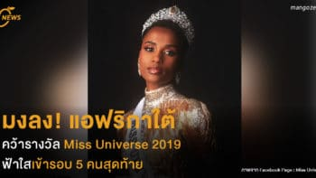 มงลงแอฟริกาใต้ คว้ารางวัล Miss Universe 2019  ฟ้าใสเข้ารอบ 5 คนสุดท้าย