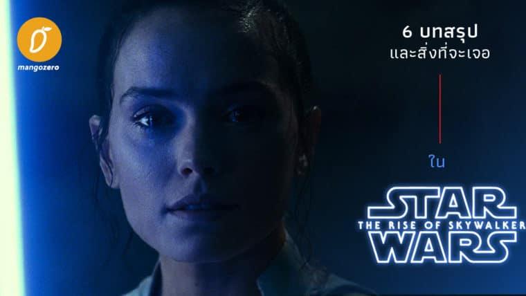 6 บทสรุปและสิ่งที่จะเจอใน Star Wars The Rise of The Skywalker