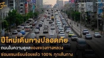 ปีใหม่เดินทางปลอดภัย  ถนนในความดูแลของแขวงทางหลวง  ซ่อมแซมเรียบร้อยแล้ว 100% ทุกเส้นทาง