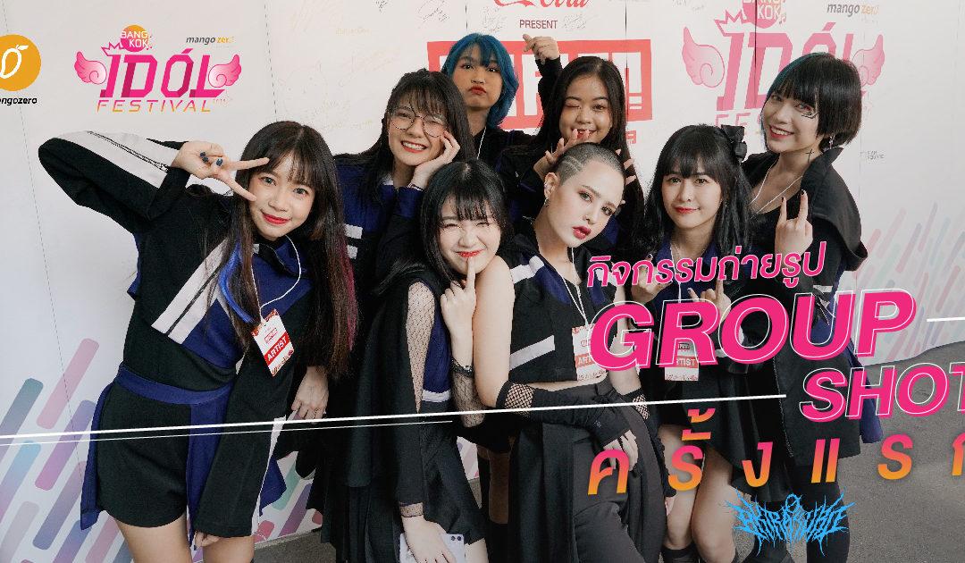 กิจกรรมถ่ายรูป Group Shot ครั้งแรกของวง AKIRA-KURØ ในงาน Bangkok Idol Festival 2019