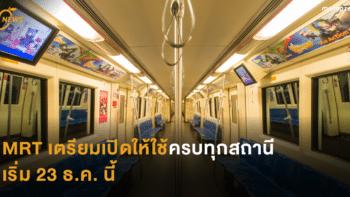 MRT เตรียมเปิดให้ใช้ครบทุกสถานี  เริ่ม 23 ธ.ค. นี้
