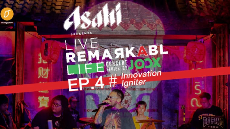 "ASAHI Presents ""Live Remarkable Life"" Concert Series by JOOX ครั้งที่ 4 #Innovationlgniter"