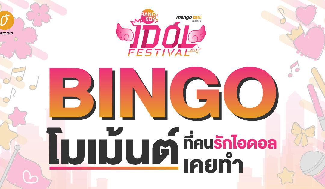 Bingo โมเม้นต์ที่คนรักไอดอลเคยทำ