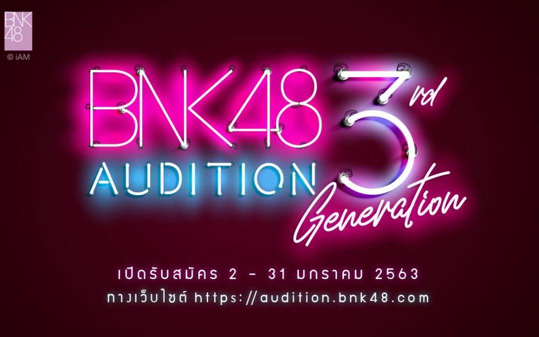 BNK48 ประกาศเปิดรับสมัคร Audition รุ่น 3 อย่างเป็นทางการแล้ว !! อายุ 12-22 ปี, รับสมัคร 2 – 31 ม.ค. 2563