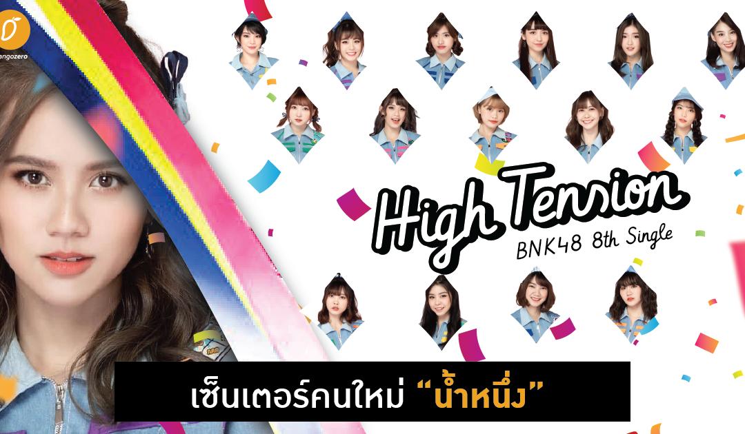 """ประกาศเพลงใหม่ BNK48 8th Single – High Tension พร้อมเซ็นเตอร์คนใหม่ """"น้ำหนึ่ง"""""""