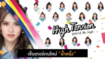 ประกาศเพลงใหม่ BNK48 8th Single - High Tension พร้อมเซ็นเตอร์คนใหม่