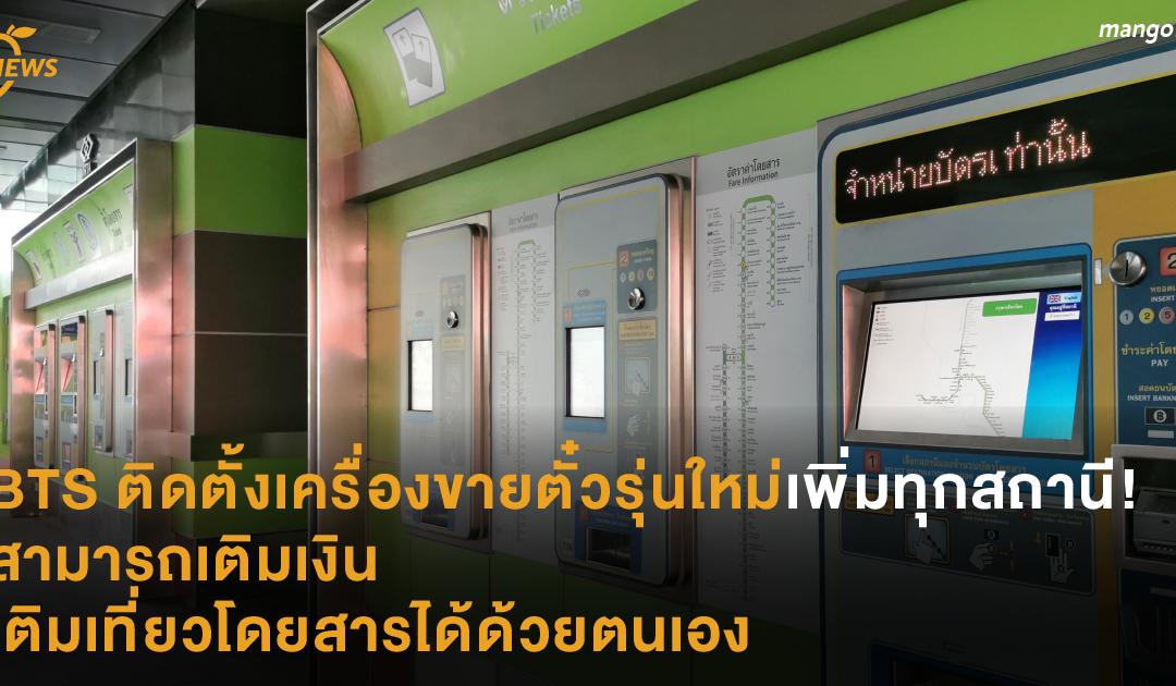 BTS ติดตั้งเครื่องขายตั๋วรุ่นใหม่เพิ่มทุกสถานี! สามารถเติมเงิน เติมเที่ยวโดยสารได้ด้วยตนเอง