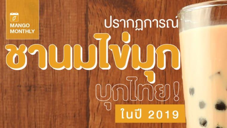 ปรากฏการณ์ชานมไข่ชาไข่มุก บุกไทย! ในปี 2019