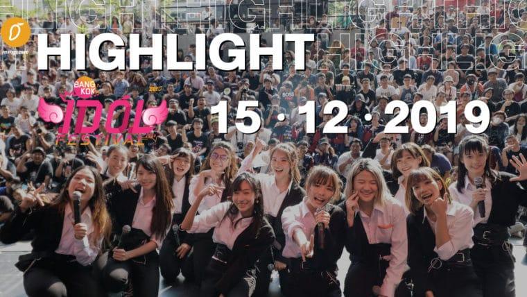 ภาพบรรยากาศงาน Bangkok Idol Festival 2019 วันที่ 15 ธันวาคม 2019