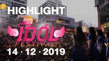 ภาพบรรยากาศงาน Bangkok Idol Festival 2019 วันที่ 14 ธันวาคม 2019