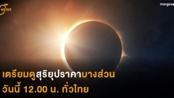 เตรียมดูสุริยุปราคาบางส่วน วันนี้ 12.00 น. ทั่วไทย