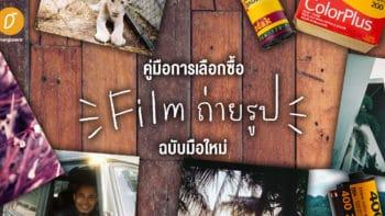 คู่มือการเลือกซื้อ Film (ถ่ายรูป)ฉบับมือใหม่
