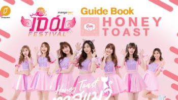 Bangkok Idol Festival : Guide Book [Honey Toast]