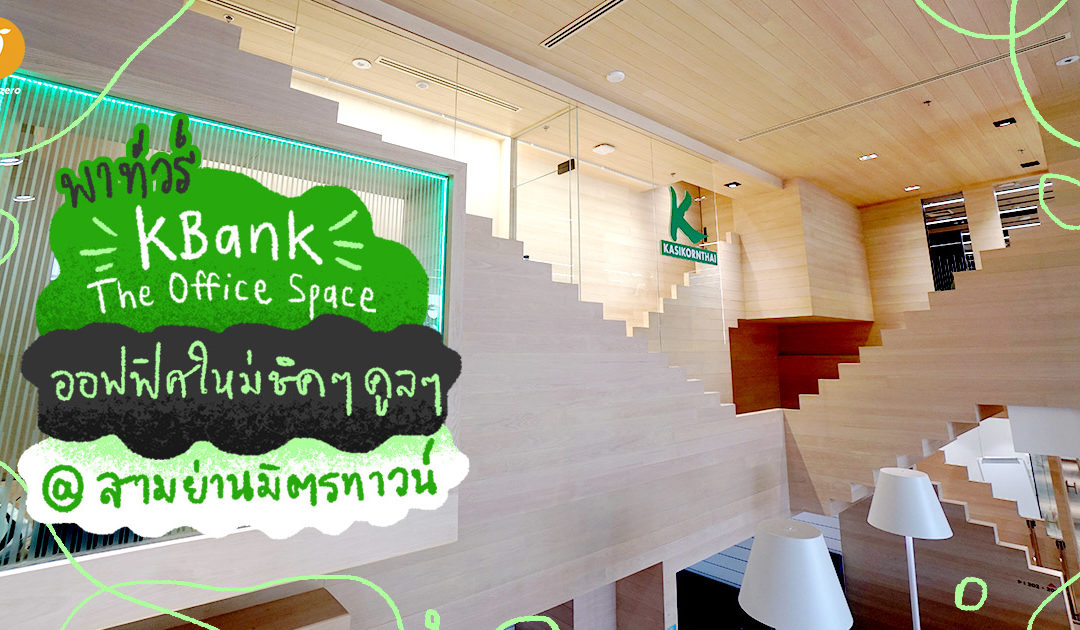 พาทัวร์ KBank The Office Space ออฟฟิศใหม่ชิค ๆ คูล ๆ @สามย่านมิตรทาวน์