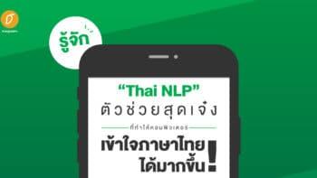 """รู้จัก """"Thai NLP"""" ตัวช่วยสุดเจ๋งที่ทำให้คอมพิวเตอร์เข้าใจภาษาไทยได้มากขึ้น!"""