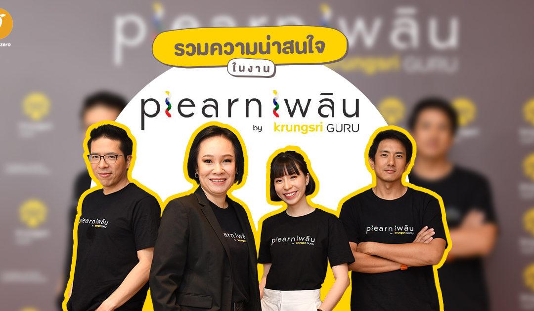 รวมความน่าสนใจ ในงาน Plearn เพลิน by Krungsri GURU