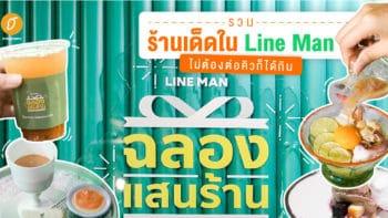 รวมร้านเด็ดใน Line Man ไม่ต้องต่อคิวก็ได้กิน