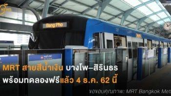 MRT สายสีน้ำเงิน บางโพ–สิรินธร พร้อมทดลองฟรีแล้ว 4 ธ.ค. 62 นี้