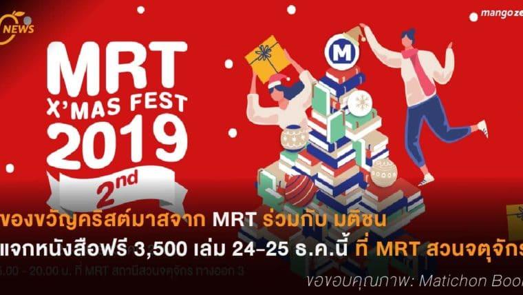 ของขวัญคริสต์มาส MRT ร่วมกับ มติชน แจกหนังสือฟรี 3,500 เล่ม 24-25 ธ.ค.นี้ ที่ MRT สวนจตุจักร