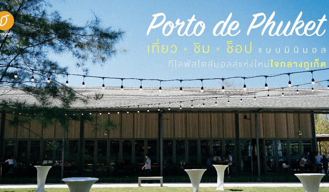 Porto de Phuket  เที่ยว-ชิม-ช็อปแบบมินิมอล ที่ไลฟ์สไตล์มอลล์แห่งใหม่ใจกลางภูเก็ต