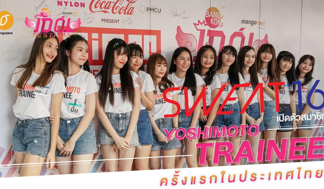 SWEAT16 เปิดตัวสมาชิก Yoshimoto Trainee ครั้งแรกในประเทศไทย
