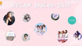 Recap: BNK48 2019 ตลอดทั้งปีนี้มีอะไรเกิดขึ้นบ้างนะ