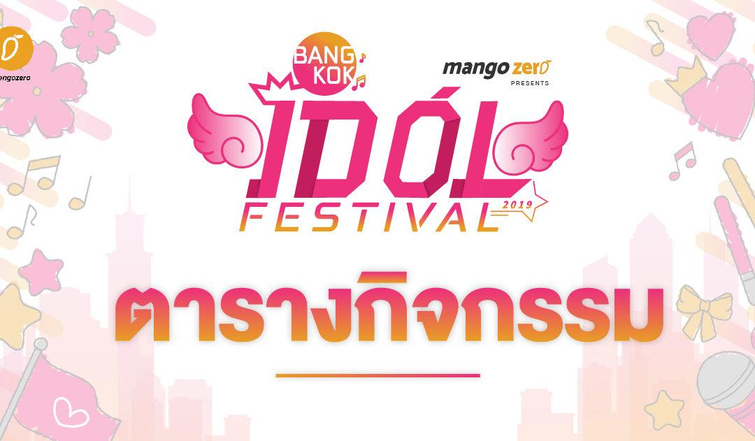 ตารางกิจกรรม Bangkok Idol Festival Zone