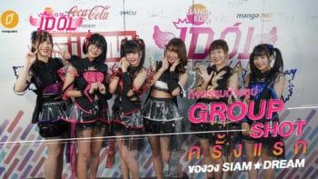 กิจกรรมถ่ายรูป Group Shot ครั้งแรกของวง Siam☆Dream ในงาน Bangkok Idol Festival 2019
