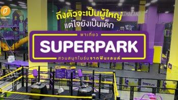 ถึงตัวจะเป็นผู้ใหญ่ แต่ใจยังเป็นเด็ก พาเที่ยว SuperPark สวนสนุกในร่มจากฟินแลนด์