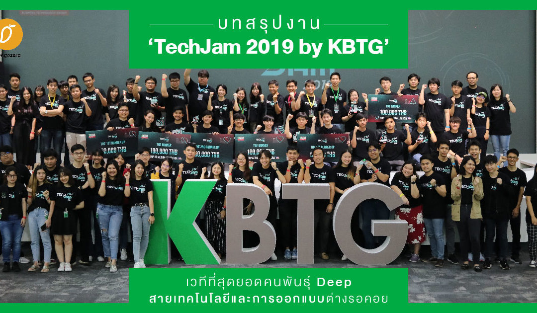 บทสรุปงาน 'TechJam 2019 by KBTG'เวทีที่สุดยอดคนพันธุ์ Deep สายเทคโนโลยีและการออกแบบต่างรอคอย