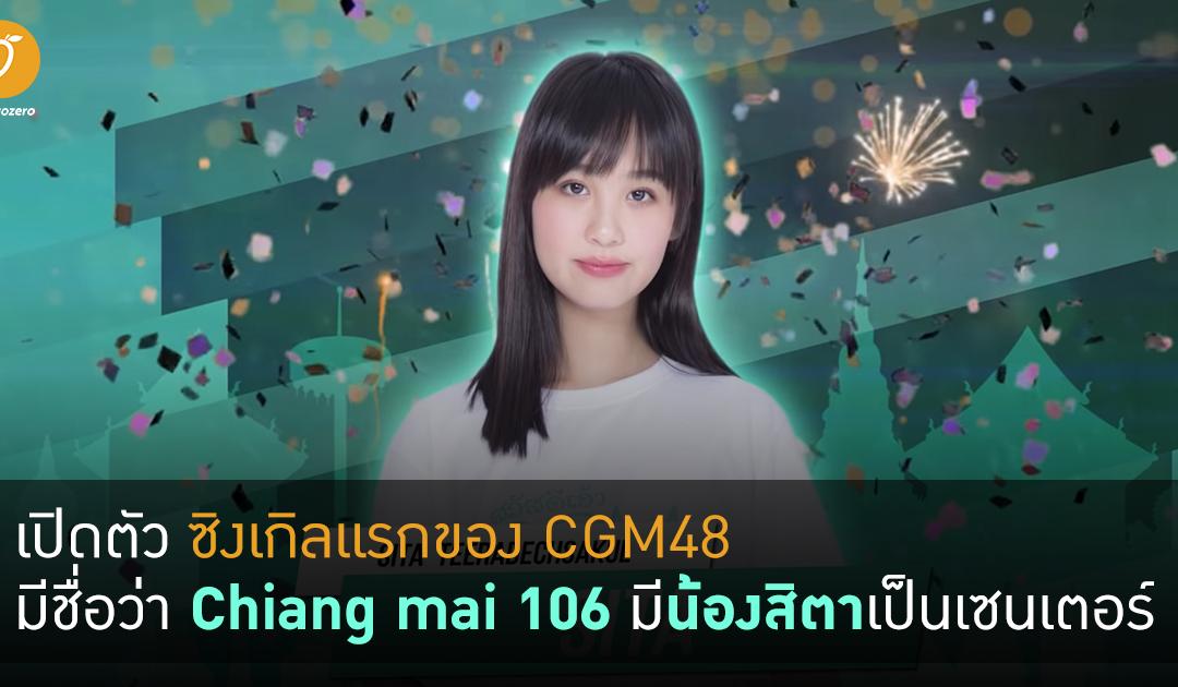 เปิดตัวซิงเกิลแรกของ CGM48 มีชื่อว่า Chiang mai 106 มีน้องสิตาเป็นเซนเตอร์