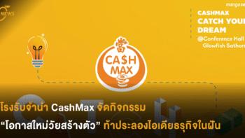 """โรงรับจำนำ CashMax จัดกิจกรรม """"โอกาสใหม่วัยสร้างตัว"""" ท้าประลองไอเดียธรุกิจในฝัน"""