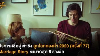 ประกาศชื่อผู้เข้าชิง ลูกโลกทองคำ 2020 (ครั้งที่ 77) Marriage Story ชิงมากสุด 6 รางวัล