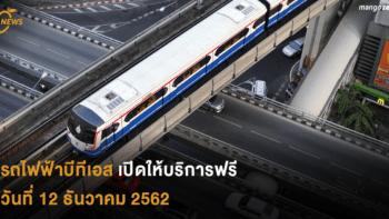 รถไฟฟ้าบีทีเอส เปิดให้บริการฟรีวันที่ 12 ธันวาคม 2562