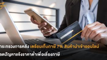 กระทรวงการคลัง เตรียมเก็บภาษี 7% สินค้าสั่งนำเข้าออนไลน์ ลดปัญหาแจ้งราคาต่ำเพื่อเลี่ยงภาษี