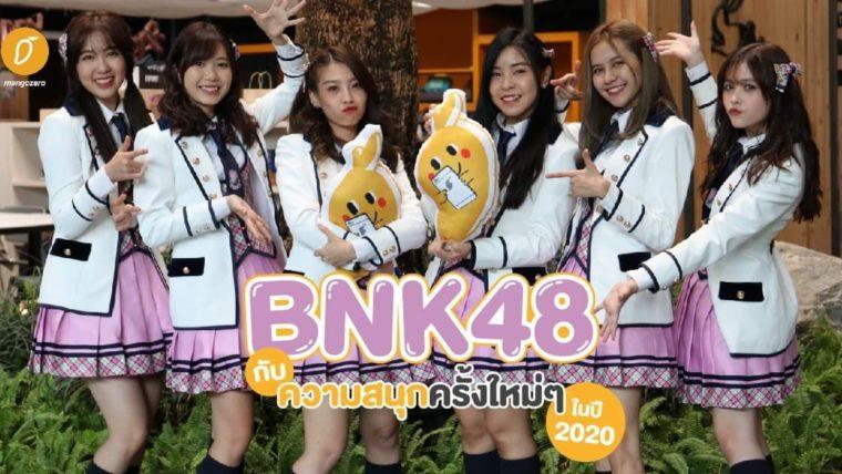 BNK48 กับความสนุกครั้งใหม่ๆ ในปี 2020