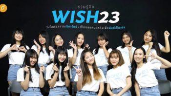 ชวนรู้จัก WISH23 วงไอดอลจากเชียงใหม่ ที่ไม่ยอมหมดหวังเพื่อฝันที่เป็นจริง