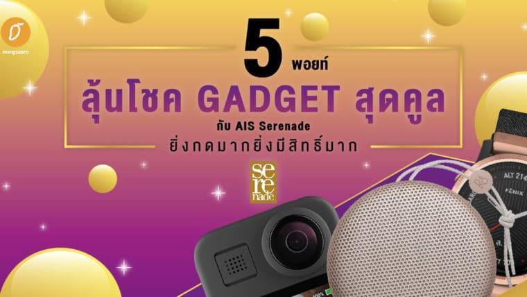 5 พอยท์ลุ้น Gadgets สุดคูลกับ AIS Serenade ยิ่งกดมากยิ่งมีสิทธิ์มาก