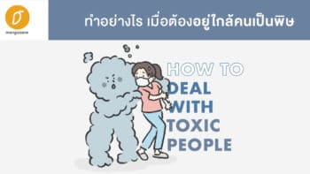 How to deal with Toxic People ทำอย่างไร เมื่อต้องอยู่ใกล้คนเป็นพิษ