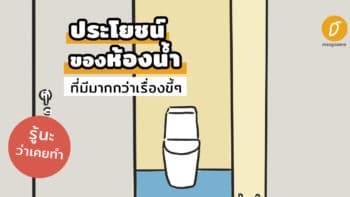 ประโยชน์ของห้องน้ำที่มีมากกว่าเรื่องขี้ๆ รู้นะว่าเคยทำ