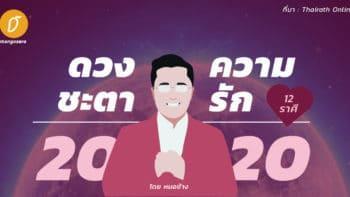 ดวงความรักปี 2020 12 ราศี (โดย หมอช้าง)