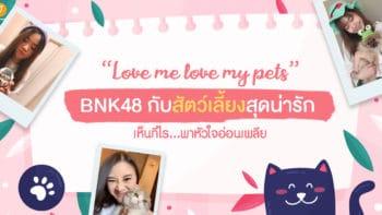 Love me love my pets สาวๆ BNK48 กับสัตว์เลี้ยงสุดน่ารัก เห็นทีไรพาหัวใจอ่อนเพลีย