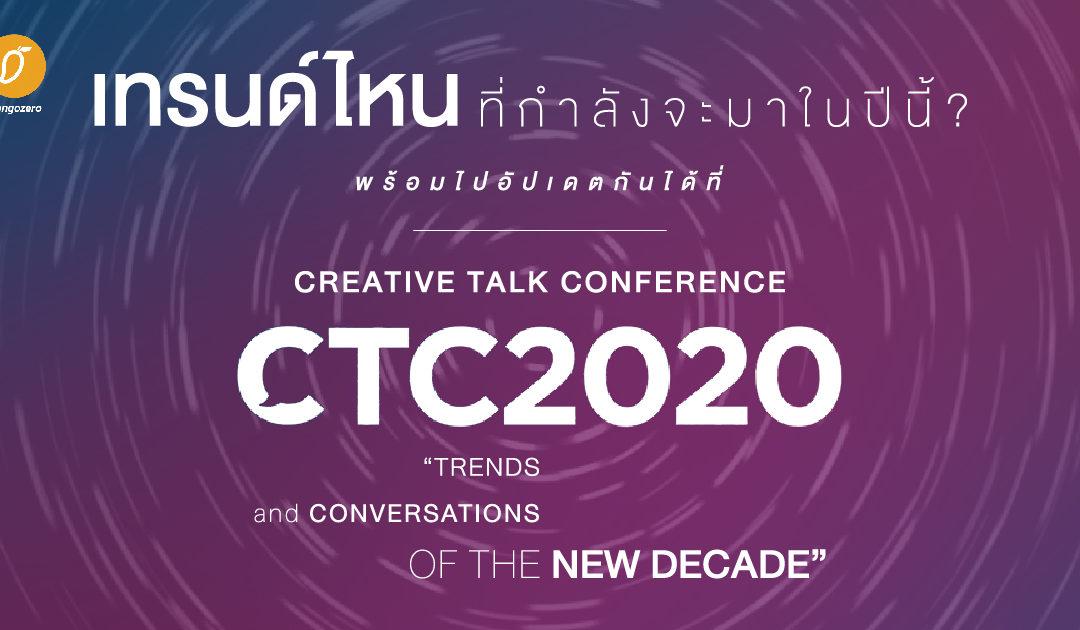 เทรนด์ไหนที่กำลังจะมาในปีนี้? พร้อมไปอัปเดตกันได้ที่ Creative Talk Conference 2020
