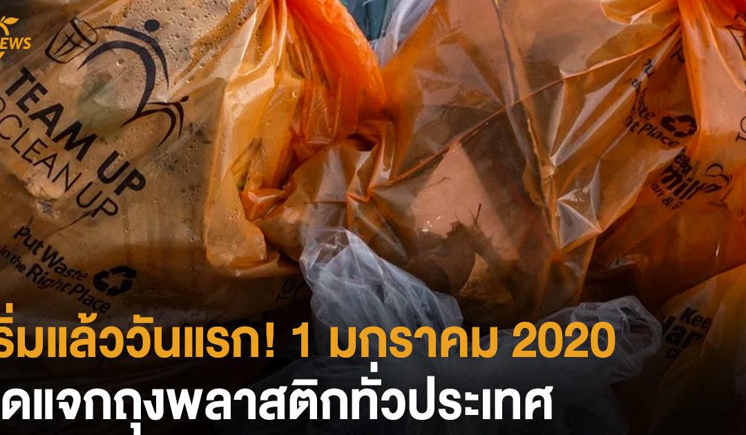 เริ่มแล้ววันแรก! 1 มกราคา 2020 งดแจกถุงพลาสติกทั่วประเทศ