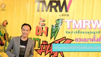 TMRW จัดปาร์ตี้ขอบคุณลูกค้า ชวนมาตั้งตี้ เล่นเกมวัดดีกรีแฟนพันธุ์แท้