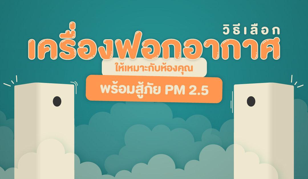 วิธีเลือกเครื่องฟอกอากาศให้เหมาะกับห้องพร้อมสู้ภัย PM 2.5