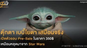 ตุ๊กตา เบบี้โยดา เสมือนจริง เปิดตัวรอบ Pre-Sale ในราคา 350$ เหมือนหลุดมาจาก Star Wars