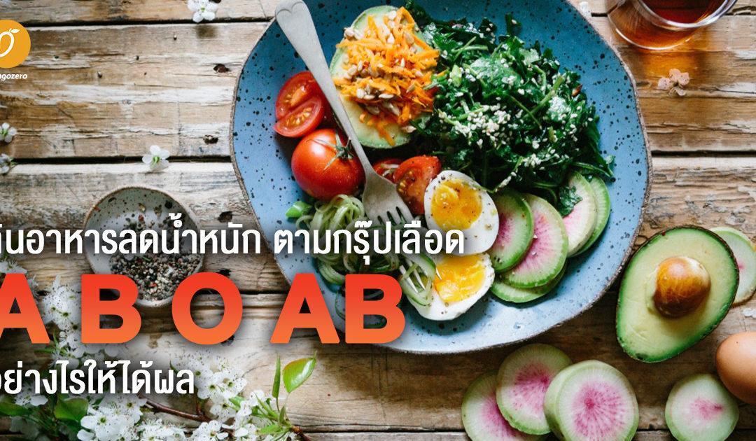 กินอาหารลดน้ำหนัก ตามกรุ๊ปเลือด A B O AB อย่างไรให้ได้ผล