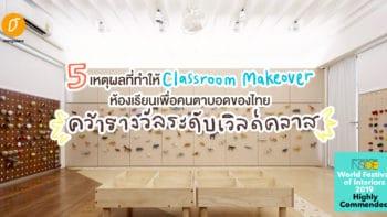5 เหตุผลที่ทำให้ Classroom Makeover ห้องเรียนเพื่อคนตาบอดของไทย คว้ารางวัลระดับเวิลด์คลาส
