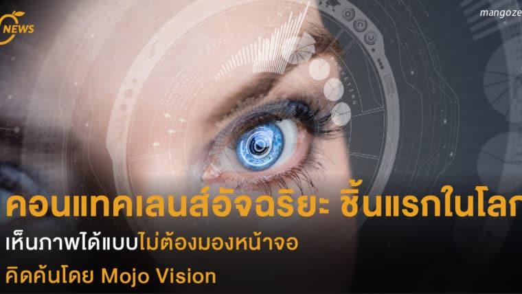 คอนแทคเลนส์อัจฉริยะ ชิ้นแรกในโลก  เห็นภาพได้แบบไม่ต้องมองหน้าจอ  คิดค้นโดย Mojo Vision